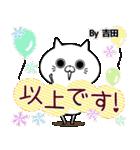 (40個入)吉田の元気な敬語入り名前スタンプ(個別スタンプ:12)