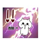 (40個入)吉田の元気な敬語入り名前スタンプ(個別スタンプ:13)