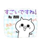 (40個入)吉田の元気な敬語入り名前スタンプ(個別スタンプ:15)