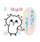 (40個入)吉田の元気な敬語入り名前スタンプ(個別スタンプ:16)