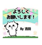 (40個入)吉田の元気な敬語入り名前スタンプ(個別スタンプ:17)