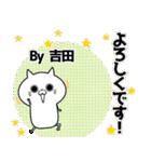 (40個入)吉田の元気な敬語入り名前スタンプ(個別スタンプ:18)