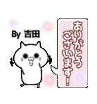 (40個入)吉田の元気な敬語入り名前スタンプ(個別スタンプ:19)