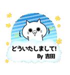 (40個入)吉田の元気な敬語入り名前スタンプ(個別スタンプ:20)