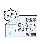 (40個入)吉田の元気な敬語入り名前スタンプ(個別スタンプ:21)