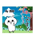 (40個入)吉田の元気な敬語入り名前スタンプ(個別スタンプ:22)
