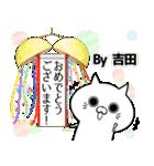 (40個入)吉田の元気な敬語入り名前スタンプ(個別スタンプ:23)