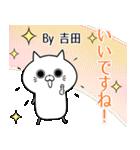 (40個入)吉田の元気な敬語入り名前スタンプ(個別スタンプ:24)