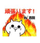 (40個入)吉田の元気な敬語入り名前スタンプ(個別スタンプ:26)