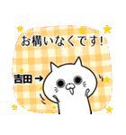 (40個入)吉田の元気な敬語入り名前スタンプ(個別スタンプ:27)