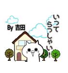 (40個入)吉田の元気な敬語入り名前スタンプ(個別スタンプ:29)