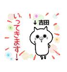(40個入)吉田の元気な敬語入り名前スタンプ(個別スタンプ:30)