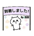 (40個入)吉田の元気な敬語入り名前スタンプ(個別スタンプ:31)