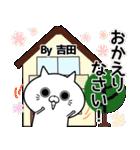 (40個入)吉田の元気な敬語入り名前スタンプ(個別スタンプ:32)