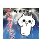 (40個入)吉田の元気な敬語入り名前スタンプ(個別スタンプ:33)