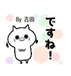 (40個入)吉田の元気な敬語入り名前スタンプ(個別スタンプ:34)