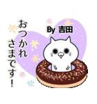 (40個入)吉田の元気な敬語入り名前スタンプ(個別スタンプ:35)