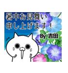 (40個入)吉田の元気な敬語入り名前スタンプ(個別スタンプ:36)