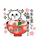 (40個入)吉田の元気な敬語入り名前スタンプ(個別スタンプ:40)