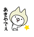 【あき】の関西弁の名前スタンプ(個別スタンプ:01)