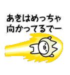 【あき】の関西弁の名前スタンプ(個別スタンプ:03)