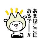 【あき】の関西弁の名前スタンプ(個別スタンプ:04)