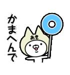 【あき】の関西弁の名前スタンプ(個別スタンプ:06)