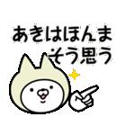 【あき】の関西弁の名前スタンプ(個別スタンプ:07)