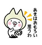 【あき】の関西弁の名前スタンプ(個別スタンプ:08)