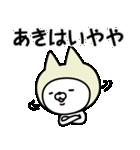 【あき】の関西弁の名前スタンプ(個別スタンプ:09)