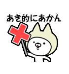 【あき】の関西弁の名前スタンプ(個別スタンプ:10)