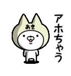 【あき】の関西弁の名前スタンプ(個別スタンプ:11)