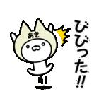 【あき】の関西弁の名前スタンプ(個別スタンプ:12)
