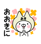 【あき】の関西弁の名前スタンプ(個別スタンプ:13)