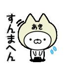 【あき】の関西弁の名前スタンプ(個別スタンプ:14)