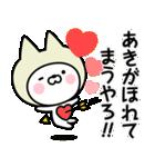 【あき】の関西弁の名前スタンプ(個別スタンプ:15)