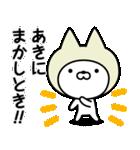 【あき】の関西弁の名前スタンプ(個別スタンプ:17)