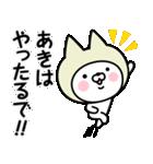 【あき】の関西弁の名前スタンプ(個別スタンプ:20)