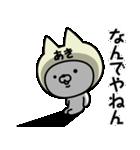 【あき】の関西弁の名前スタンプ(個別スタンプ:21)