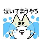 【あき】の関西弁の名前スタンプ(個別スタンプ:22)