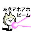 【あき】の関西弁の名前スタンプ(個別スタンプ:30)