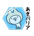 【あき】の関西弁の名前スタンプ(個別スタンプ:31)