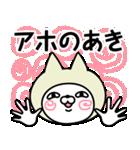 【あき】の関西弁の名前スタンプ(個別スタンプ:32)