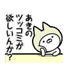 【あき】の関西弁の名前スタンプ(個別スタンプ:33)