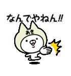 【あき】の関西弁の名前スタンプ(個別スタンプ:34)