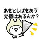 【あき】の関西弁の名前スタンプ(個別スタンプ:35)