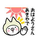 【あき】の関西弁の名前スタンプ(個別スタンプ:37)