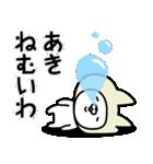 【あき】の関西弁の名前スタンプ(個別スタンプ:39)