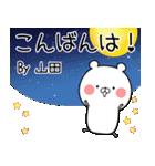 (40個入)山田の元気な敬語入り名前スタンプ(個別スタンプ:03)