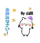 (40個入)山田の元気な敬語入り名前スタンプ(個別スタンプ:04)